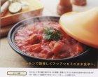他の写真1: en casserole タジン鍋 (S) オレンジ