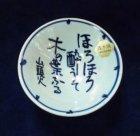 他の写真1: 清水焼 藤平正文作 山頭火 盃